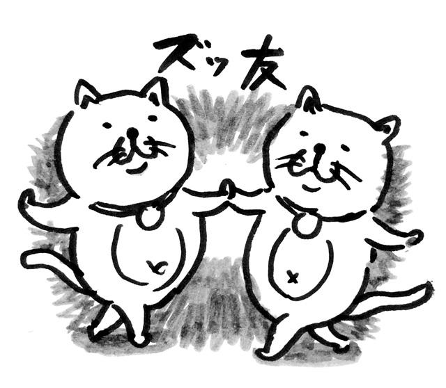 ズッ友   らくがき日記